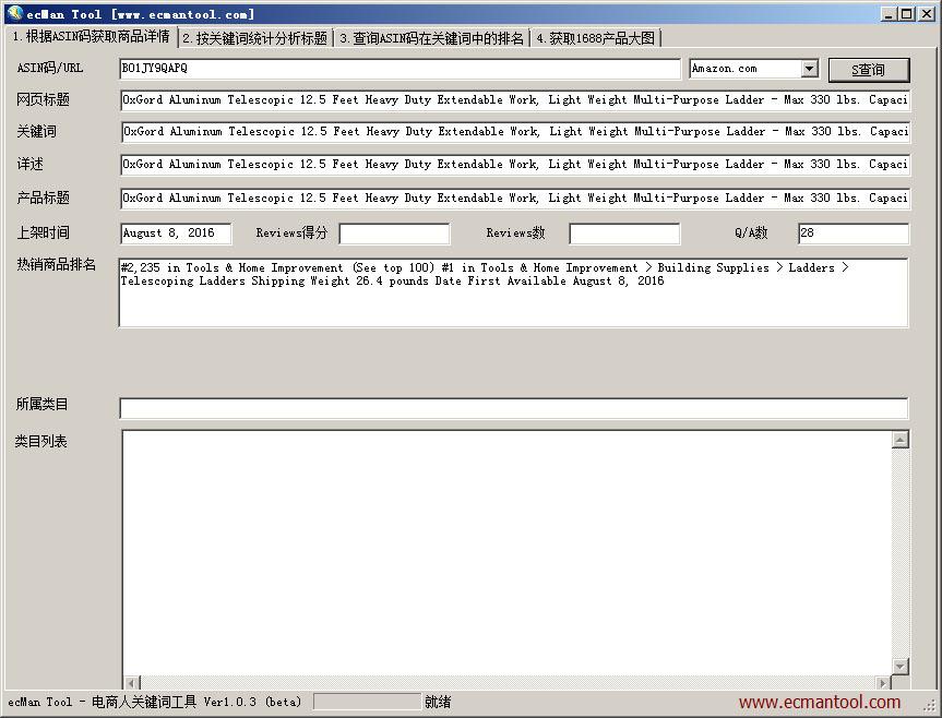 ecMan Tool 亚马逊关键词工具
