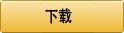 ecMan Tool dpic 亚马逊图片下载,alibaba图片下载,速卖通aliexpress图片下载,1688图片下载